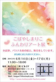 サンコーさんDM_2013.jpg