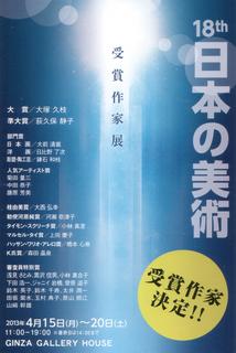 受賞作家展_表s.jpg
