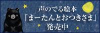 banner_ma-tan.jpg